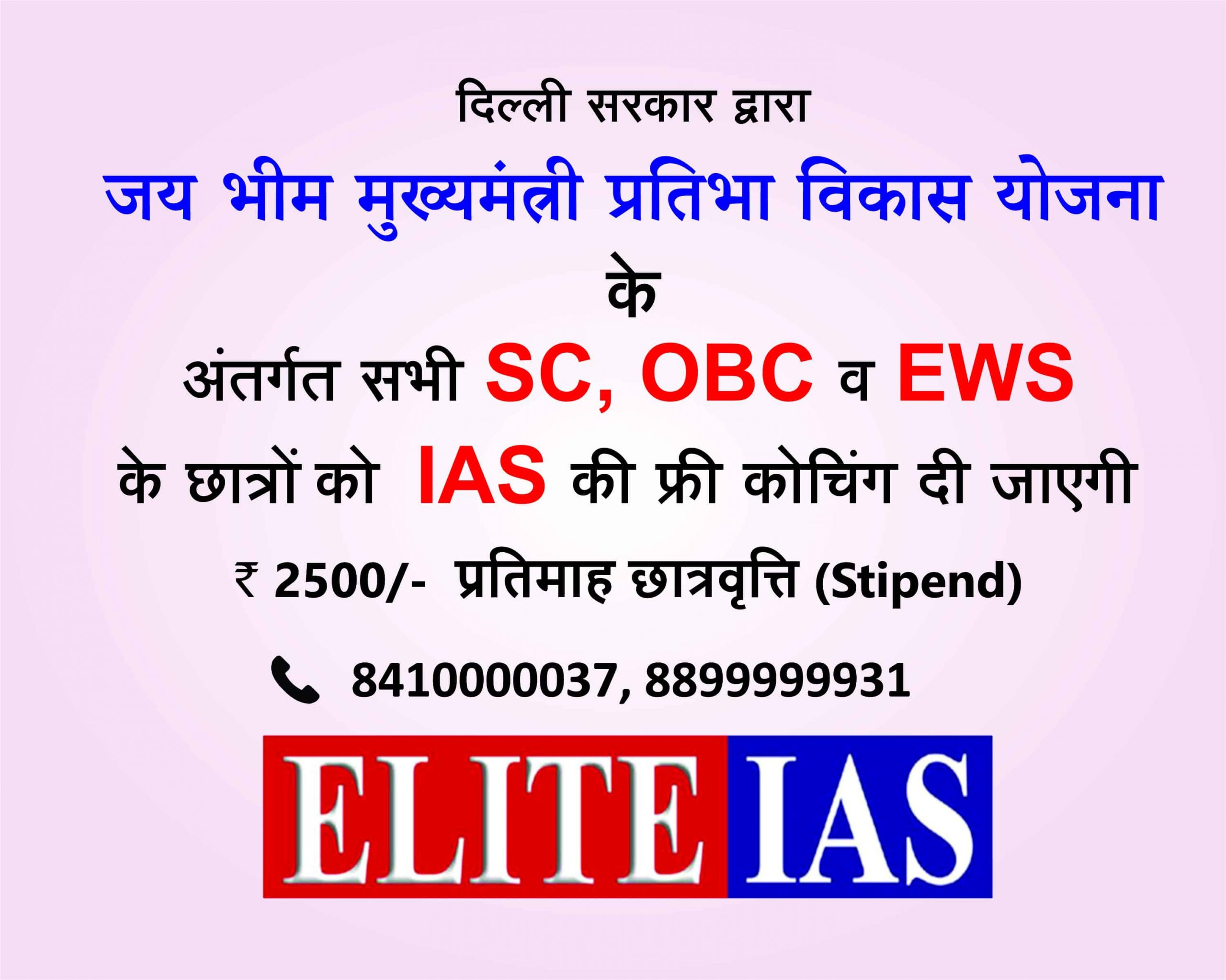 Elite IAS - Jai Bhim- Best IAS Coaching in Delhi